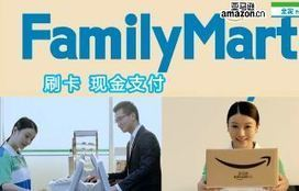 Amazon China partners FamilyMart to offer pick-up service - ZDNet   BUSS4 Amazon   Scoop.it