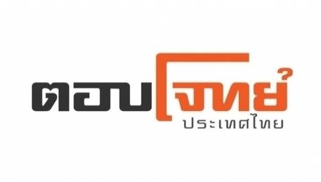 ดูรายการ ตอบโจทย์ ที่นี่ Thai PBS ย้อนหลัง วันที่ 13 กันยายน 2556 ดูรายการ ตอบโจทย์ ที่นี่ Thai PBS ย้อนหลัง | ดูทีวีย้อนหลัง | ดูรายการทีวีย้อนหลัง | ดูละครทีวี | ดูทีวีย้อนหลัง | ดูละครย้อนหลัง |... | ดูทีวีย้อนหลัง | ดูรายการทีวีย้อนหลัง | ดูละครทีวี | ดูทีวีย้อนหลัง | ศูนย์รวมความบันเทิง เต็มรูปแบบ อัพเดตก่อนใคร ใหม่สด ทุกวัน . | Scoop.it