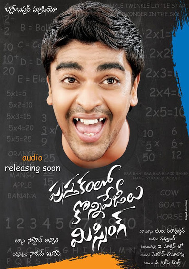 Downloads4u: Pustakam Lo Konni Pagelu Missing (2013) DVDSCR 700MB Full Telugu Movie Free Download | download free movies and softwares | Scoop.it