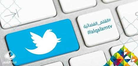 Al Qalam TV - Twitter   Al Qalam TV - القلم الفضائية   Scoop.it