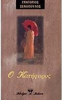 Ο κατήφορος | Έργα του Γρηγορίου Ξενόπουλου | Scoop.it