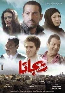 فيلم ريجاتا عمرو سعد ـ اعلان كامل اون لاين   Entertainment   Scoop.it