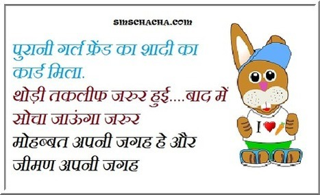 Best Funny Sms For Girlfriend In Hindi | Funindia | Scoop.it