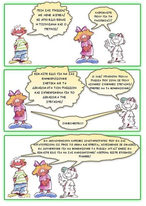 Εισαγωγή - Τα Δικαιώματα του παιδιού   creative school work   Scoop.it