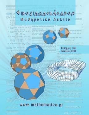www.mathematica.gr - Ιστότοπος Μαθηματικών | mikenannos | Scoop.it