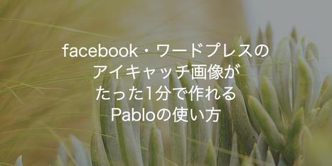 facebook・ワードプレスのアイキャッチ画像・サムネイルを30秒で作れるPabloの使い方   Tech Education   スリランカにて、英語ベースのプログラミング学校開校!   Scoop.it