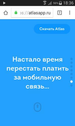 Инвестор Евгений Гордеев объявил о запуске бесплатного виртуального оператора «Атлас» | The Fourth Industrial Revolution | Scoop.it
