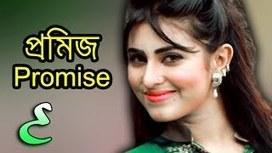 Bangla Natok 2015 - Promise - ft. Sajal,Shokh - vonyoutube.com | Watch Bangladeshi Bangla Natok | Scoop.it