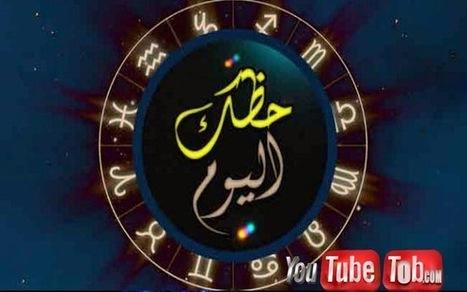 حظك اليوم الاربعاء 21-5-2014 - توقعات الابراج اليوم 21 مايو 2014 day luck abraj   يوتيوب توب افلام اجنبي , افلام عربي , مصارعة , مباريات بث مباشر , مسلسلات   medoali2014   Scoop.it
