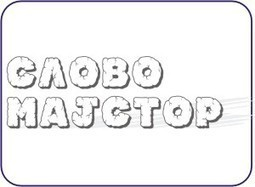 Slovo Majstor -- Ispravljanje ošišane (ćelave) latinice, preslovljavanje latinice i ćirilice | Learning Serbian Online | Scoop.it