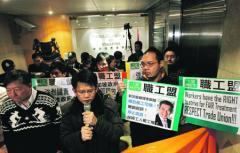 HK union members protest against strike clampdown | Asian Labour Update | Scoop.it