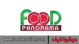 مشاهدة قناة بانوراما فود بث مباشر Panorama Food Live | عيشها لايف | 3eshha live | Scoop.it