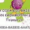 ΣΤ ΤΑΞΗ , 12 ΔΗΜΟΤΙΚΟ, 2015-2016
