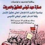عهد تونس للحقوق والحريّات | تونس كما نراها | Scoop.it