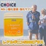 人気No.1のL-アルギニンサプリメントはこちら | supplement | Scoop.it