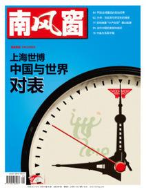 Revue des hebdos chinois (7 au 11 décembre 2009) - La France en Chine | CHINE COREE JAPON | Scoop.it
