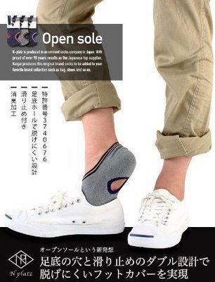 Japanese Company Launches Ingenious Holey Socks | Strange days indeed... | Scoop.it