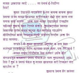 मी मराठी ( A Blog for Marathi Literature ? NOP ..... Marathi Fun....): Prem Sandesh   Marathi comic and Jokes - Marathi esahitya   Scoop.it