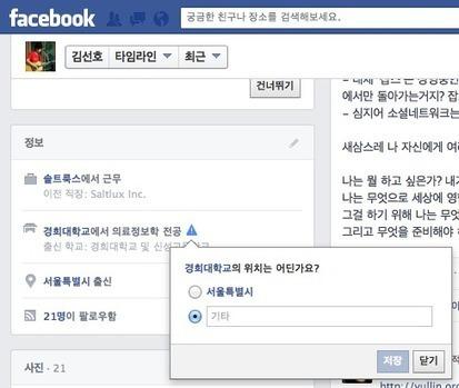 페이스북 그래프 데이터 구조 - 출신대학 정보 사례 - 써노로그 | Semantic and Smart World | Scoop.it