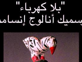 Lebanese Underground | | Lebanese Alternative Music Scene | Scoop.it