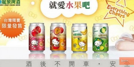 Hello Kitty Beer Is Here! | Strange days indeed... | Scoop.it
