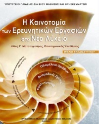 Οδηγός για την Καινοτομία των Ερευνητικών Εργασιών στο Νέο Λύκειο [Βιβλίο] | Οι Ερευνητικές Εργασίες στο Νέο Λύκειο | Scoop.it