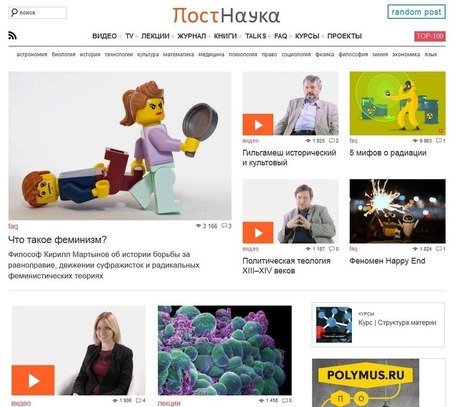 55 важнейших просветительских сайтов Рунета по мнению Николая Подосокорского | Innovation in Education | Scoop.it