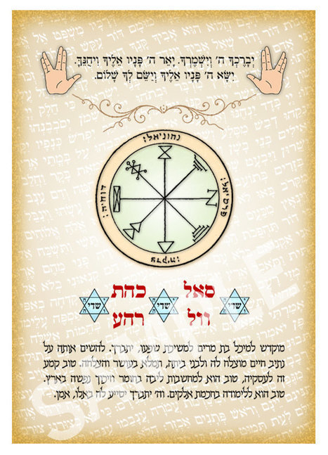 Personalized Kabbalah amulet for success, livelihood, and good fortune, with King Solomon seal and sacred letter combinations | Kabbalah | Scoop.it