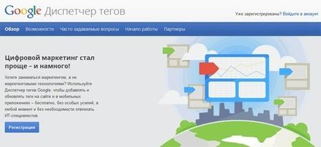 Google Tag Manager: Установка на сайт и Создание Тегов   Google Analytics   Scoop.it