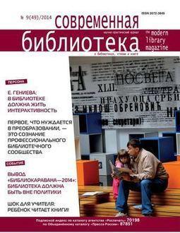 Sov Bibliotheka 09 2014 | digital Library | Scoop.it