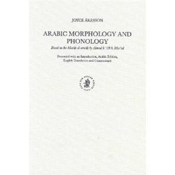 Amazon.com: Arabic Morphology and Phonology: Based on the Marah Al-Arwah by Ahmad B. Ali B. Masud (Studies in Semitic Languages and Linguistics) (9789004120280): Joyce Akesson: Books | Chilean Spanish | Scoop.it