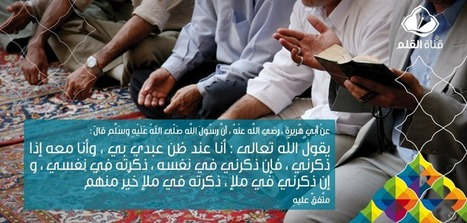 Timeline Photos | Facebook | Al Qalam TV - القلم الفضائية | Scoop.it