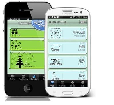 Text Pics iphone App- Art App - Chromeinfotech | Mobile Apps Development | Scoop.it