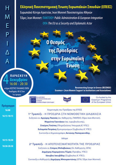 Public Policies Greece: Ημερίδα με θέμα: 'Ο Θεσμός της Προεδρίας στην Ευρωπαϊκή Ένωση'. Παρασκευή 4 /12/ 2015 16:00, κτήριο ΚΩΣΤΗΣ ΠΑΛΑΜΑΣ/ΕΚΠΑ Ακαδημίας 48 & Σίνα | e-governance solutions | Scoop.it