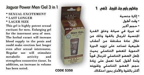 Jaguar Power Men Gel 3 in 1 in pakistan 03437511221 | medicine (men and women) | Scoop.it