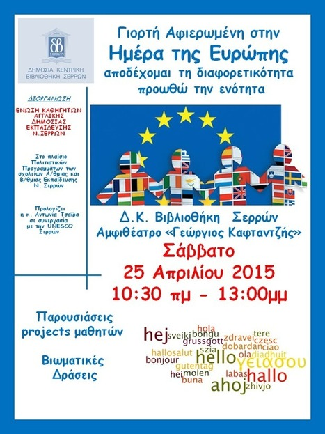 """State English Teachers' Union of Serres: """"Children-Future citizens of Europe: accept diversity, promote unity"""" 