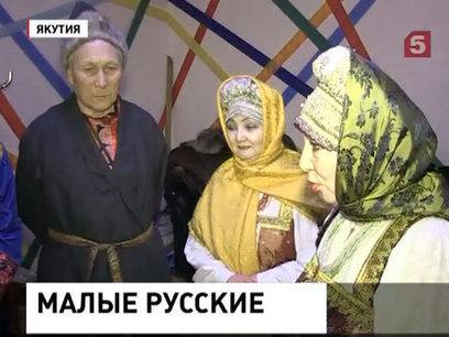 Русские из с. Русское устье  просят зарегистрировать их, как малый народ | Айны и Юкагиры | Scoop.it