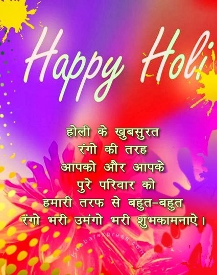 Happy Holi 2014 Latest Quotes Wallpapers and Images|Wallpapers For You | Happy Holi 2014 | Scoop.it
