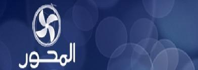 تحميل كل الجديد والصور 2013: تردد قناة المحور علي النايل سات 2013 التردد الجديد لقناة المحور علي جميع الاقمار   تحميل كل الجديد والصور 2013   Scoop.it
