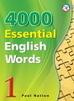 [단어] 4000 Essential English Words 1   @wonil07lee Parenting   Scoop.it
