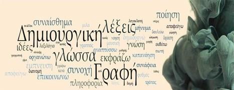 Πρόγραμμα Μεταπτυχιακών Σπουδών στη «Δημιουργική Γραφή» – #gredu | School News - Σχολικά Νέα | Scoop.it