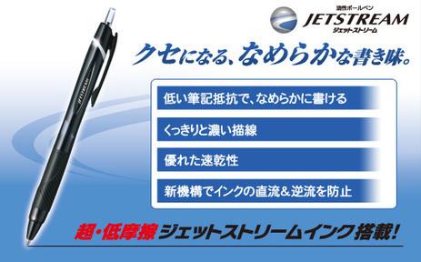 ジェットストリーム スタンダード   JETSTREAM 単色   油性ボールペン   ボールペン   商品情報   三菱鉛筆株式会社   BUNBOGU Like!   Scoop.it