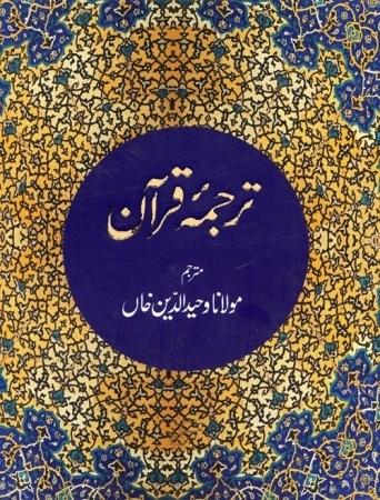 Select Religious Range Of Urdu Islamic Books | Goodword Books - An Islamic Bookstore | Scoop.it