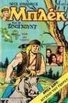 Δωρεάν παλαιά τεύχη κόμικς σε ψηφιακή μορφή... | Creativity and imagination | Scoop.it