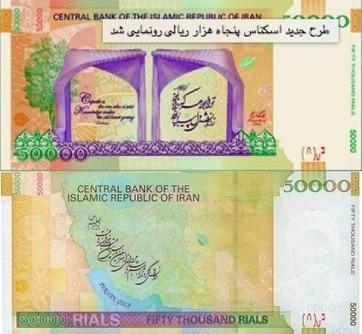 Le nouveau billet de banque iranien troque les symboles nucléaires contre les portes de l'Université | Archivance - Miscellanées | Scoop.it