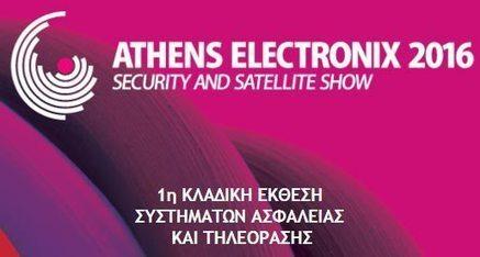 1η Κλαδική Έκθεση Συστημάτων Ασφαλείας & Τηλεόρασης | Interior Design | Scoop.it