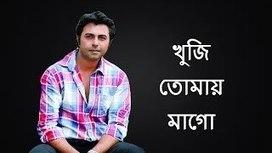 Bangla Natok 2015 - Khuji Tomay Mago - ft. Apurbo, Nowshin & Diti - vonyoutube.com | Watch Bangladeshi Bangla Natok | Scoop.it