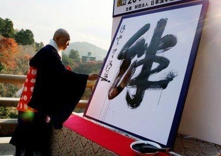 Les Japonais choisissent l'idéogramme | Japan Tsunami | Scoop.it