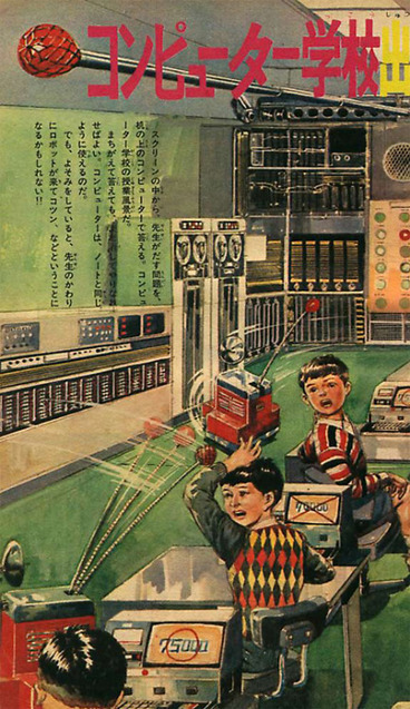 "OldFutures, retrosci-fi: """"The future classroom will come... 