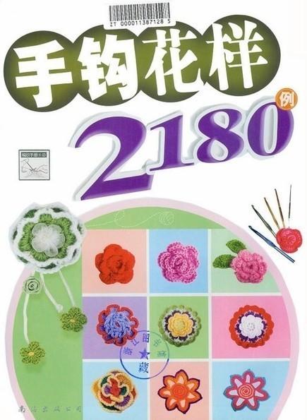 2180 crochet motif magazines | make handmade, crochet, craft | Craft | Scoop.it